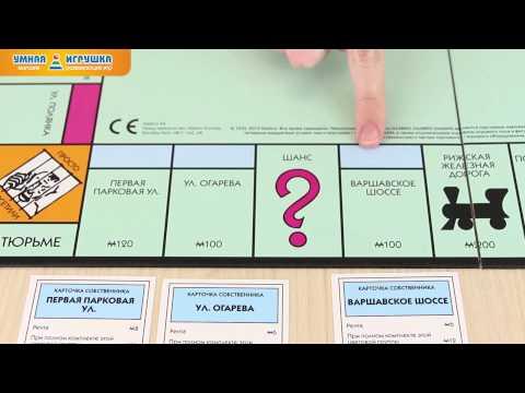Настольная игра «Монополия» (Monopoly) Hasbro