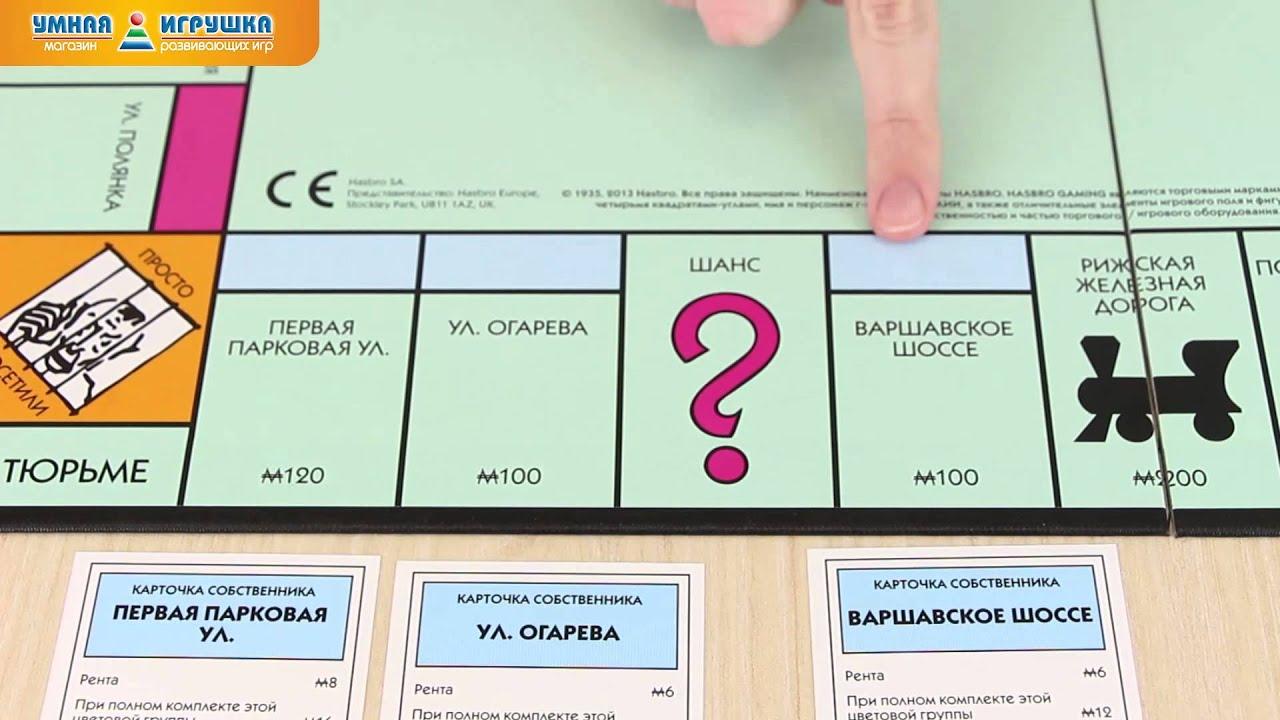 экономическая игра монополия скачать бесплатно на русском
