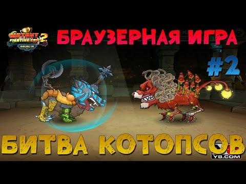 Mutant Fighting Cup 2 Битва мутантов #2