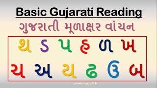 2- Basic Gujarati Mulakshar Kids Reading ગુજરાતી મૂળાક્ષર થ ડ પ હ ળ ખ ચ અ ય ઢ ઉ બ બાળ વાંચન