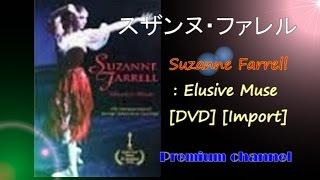 【幻の天才】ニューヨークシティバレエ団の大スター『スザンヌ・ファレル』DVD