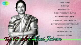 Hits of Vani Jairam    Malayalam Movie Songs   Audio Jukebox