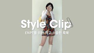 [MD's Pick] ENFP를 위한 작고 소중한 룩북♥