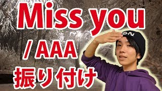 【反転】AAA/ Miss youサビ ダンス振り付け