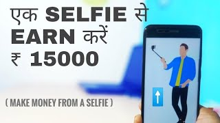 Earn 15000 Rupees By Uploading A SELFIE | Earn real money with zero investment in Hindi 🇮🇳