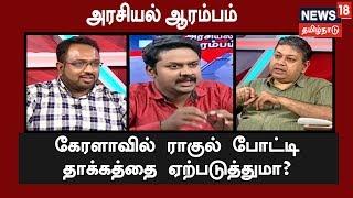 Arasial Aarambam – News18 Tamilnadu tv Show
