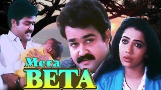 Mohanlal | Latest Hindi Dubbed Movie | Mera Beta | New Released Full Hindi Dubbed Movie | 2018