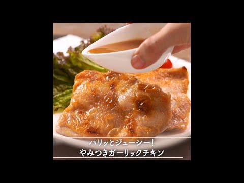 クラシルシェフ考案 IHで作る美味しい時短料理 チキン篇