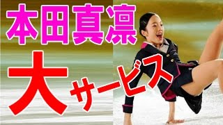 本田真凜ちゃん、こんな衣装で大サービス thumbnail