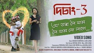 O Tora Loi Jam Loi Jam  Dichang 3  Assamese Song  2015