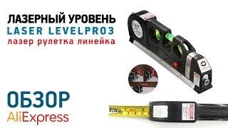 Лазерный уровень рулетка Laser Levepro3 с Алиэкспресс Обзор лазерного уровня с рулеткой и линейкой