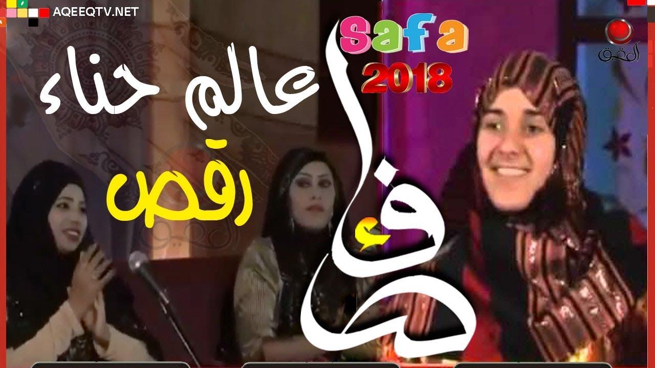 صفاء الجرادي زفه الحناء اليمنيه ياعالم حنا مع رقص صفاء الخولاني رقص لحجي Dance