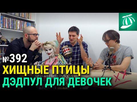 Хищные Птицы — мнение о фильме | краудфандинг Квартета И | Lifestyle из Воркуты