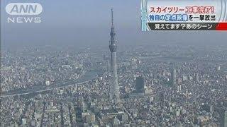着工から3年半あまり。東京スカイツリーの建設工事が29日に終わり、午後...