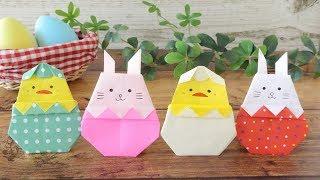 折り紙1枚でイースターエッグ(うさぎ、ひよこ)Origami Easter Egg with Rabbit and Chick(using only 1 paper) thumbnail