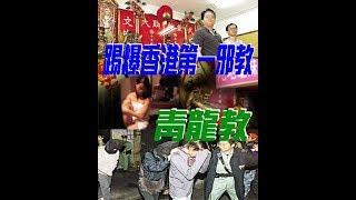 香港靈異檔案 2018-08-17《踢爆香港第一邪教》
