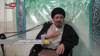 قرب الله تبارك وتعالى من عبده - السيد منير الخباز