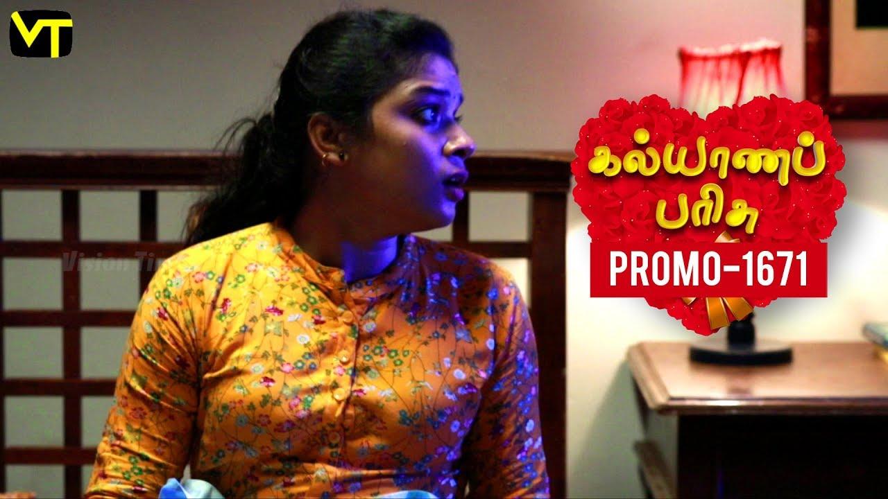 Kalyanaparisu Tamil Serial - கல்யாணபரிசு