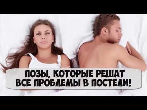 🔴 ПОЗЫ, которые РЕШАТ ПРОБЛЕМЫ В ПОСТЕЛИ!    ★ Women Beauty Club