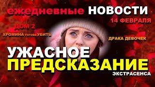 ДОМ 2 Новости за 14 февраля: УЖАСНОЕ ПРЕДСКАЗАНИЕ экстрасенса!!!