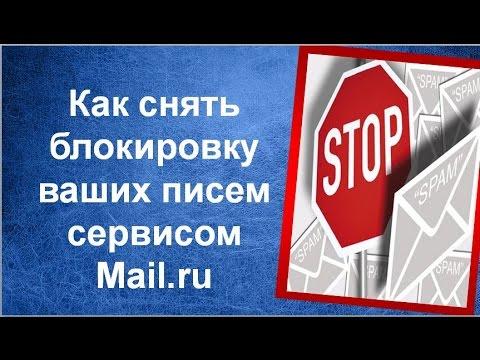 Как снять блокировку ваших писем сервисом Mail.ru