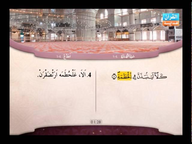 104 | Al-Humazah | Mahmoud Khalil Al-Housari