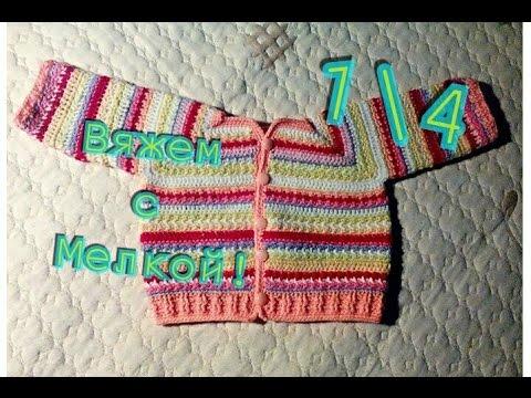 вязание крючком для детей вязаная кофточка для ребенка крючком 5 8