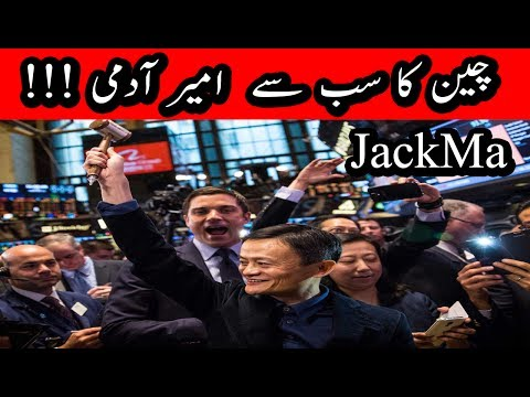 The Story Of China's Richest Man Jack MA | #SarkarStories