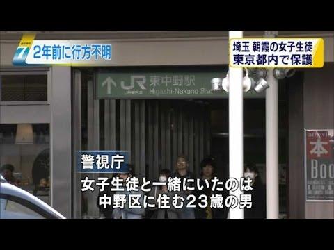 朝霞市 女子中学生 「男にずっと監禁されていた」 斎藤杏花さん