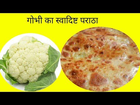 गोभी का पराठा सभी पराठो में राजा स्वादिस्ट इतना जिंदगी भर स्वाद नहीं भूलेंगे,Gobi Paratha