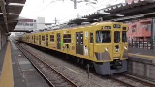 西武2000系「西武×台湾 コラボ電車」ライモラッピング車 新狭山発車