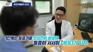 아산충무병원 정형외과 …