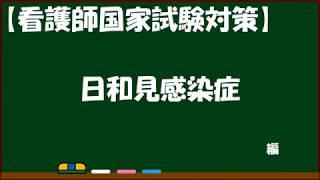【看護師国家試験】<026>日和見感染症