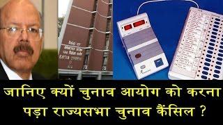 चुनाव आयोग को करना पड़ा राज्यसभा चुनाव कैंसिल ?/ELECTION TO 10 RAJYA SABHA SEAT CANCELLED