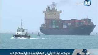 الحكومة اليمنية تطالب التحالف بحماية المياه الإقليمية من التجاوزات الإيرانية
