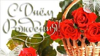 Очень красивые поздравления с Днем Рождения,,, ,женщине,,,,,