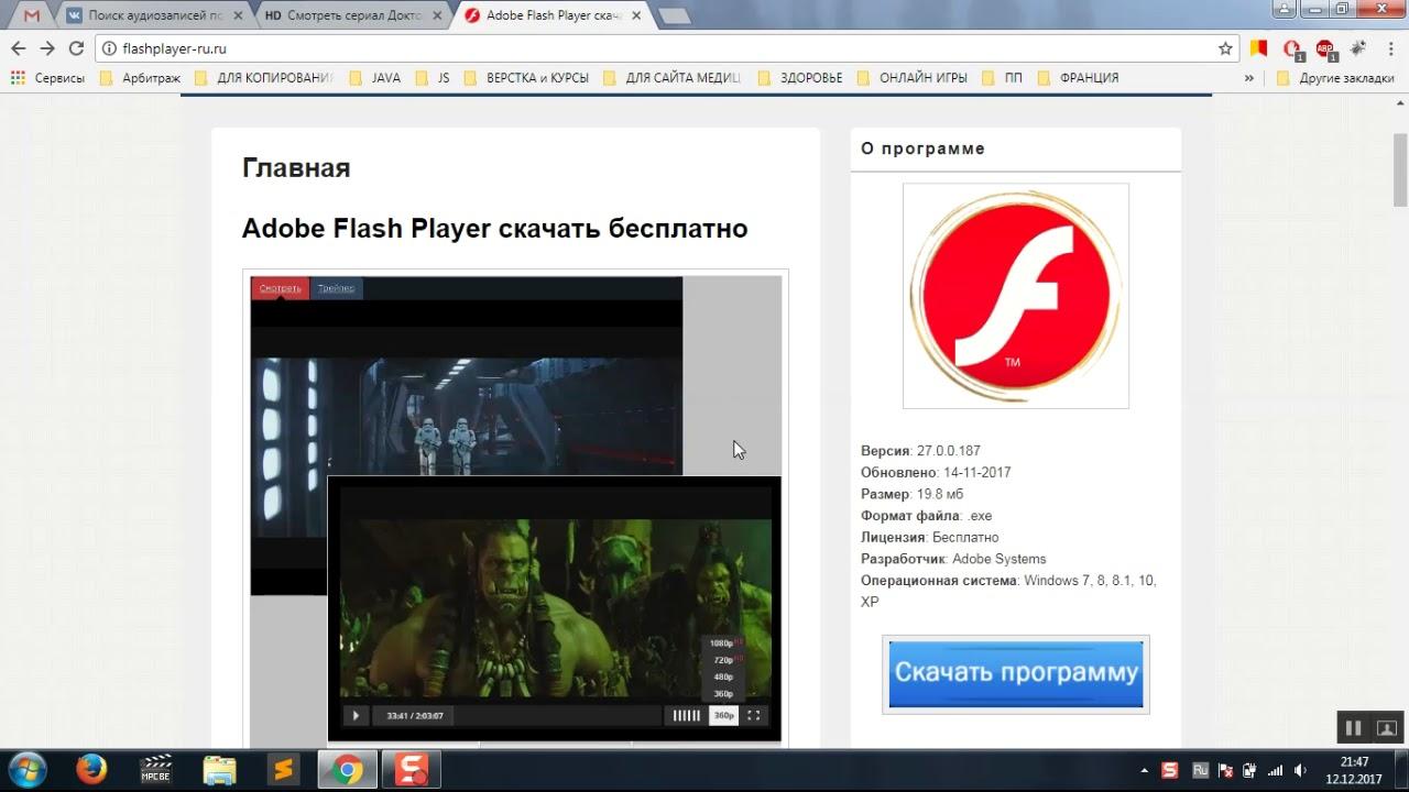 Где, и как скачать flash player для android youtube.