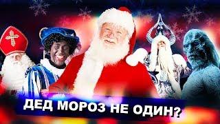 ДЕД МОРОЗ НЕ ОДИН? / Дед Мороз в разных странах!