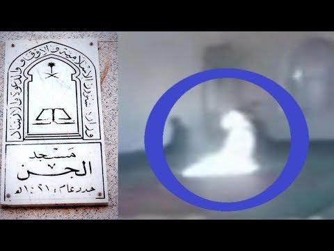 هل تعلم ما هي قصة مسجد الجن بـ السعودية؟ شاهد بالأدلة والفيديو