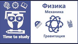 Физика: подготовка к ОГЭ и ЕГЭ. Гравитация