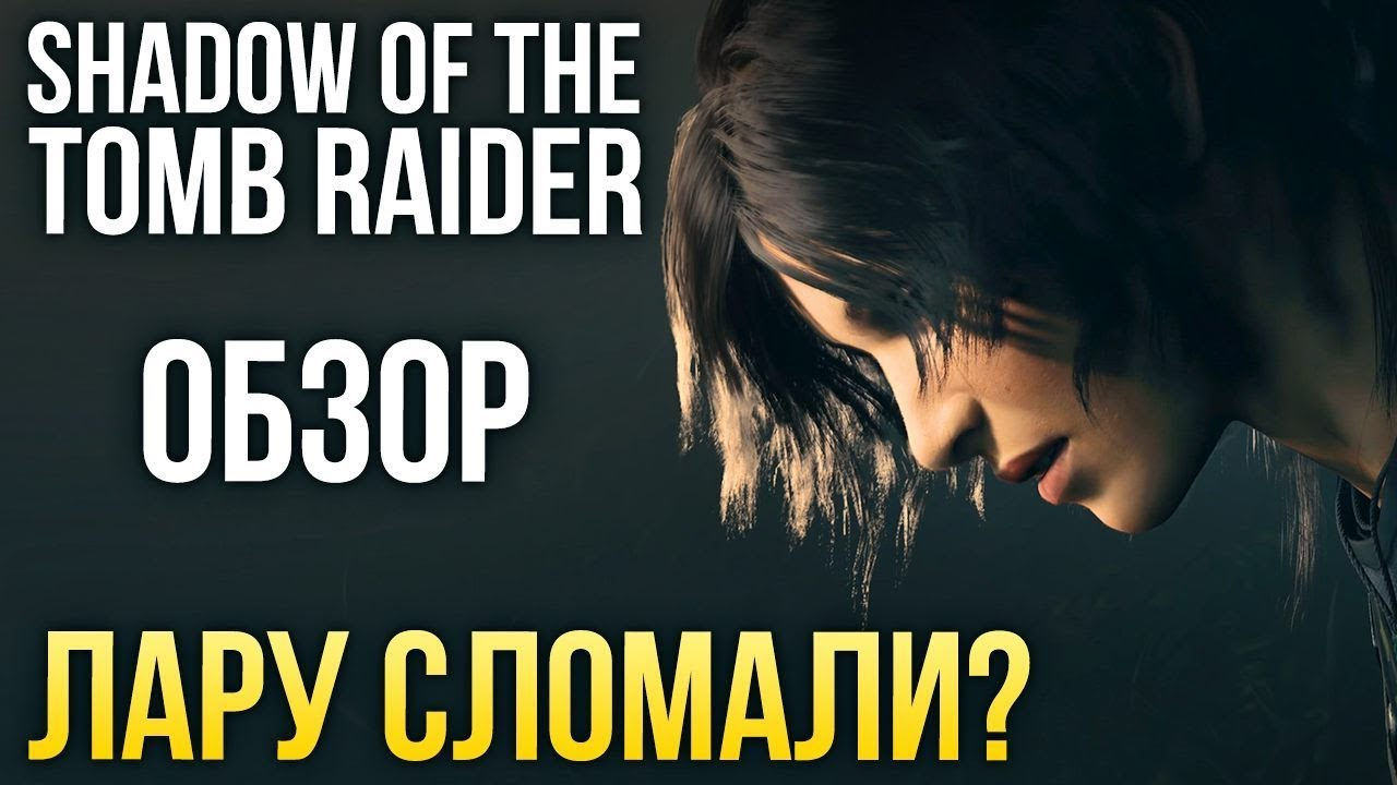 Shadow of the Tomb Raider - Лару сломали? (Обзор/Review)