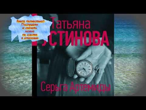 Татьяна Устинова Серьга Артемиды АУДИО