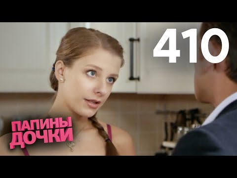 Сериал папины дочки серия 411 папины дочки 20 сезон