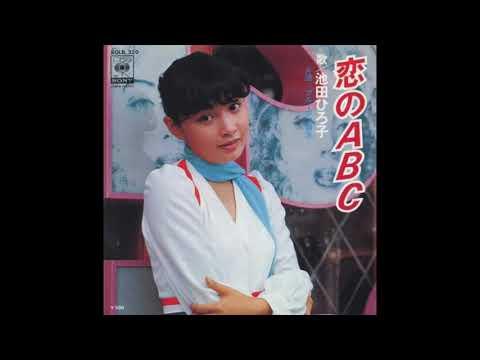 池田ひろ子 – 恋のABC (EP) 1975