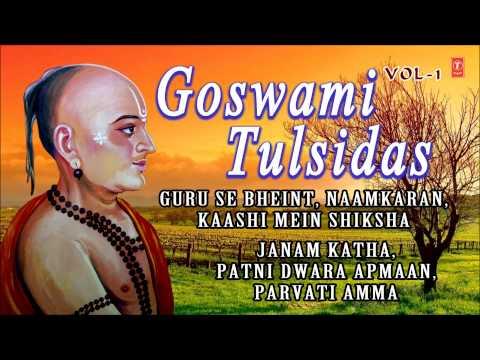 Goswami Tulsidas Jeevani Vol.1 By Sunil Das Full Audio Song Juke Box  I Goswami Tulsidas