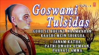 Goswami Tulsidas Jeevani Vol.1 By Sunil Das Full Audio Song Juke Box  I Goswami Tulsidas