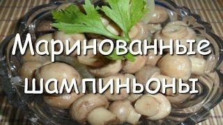 Маринованные домашние грибы, простой рецепт как замариновать шампиньоны за сутки.