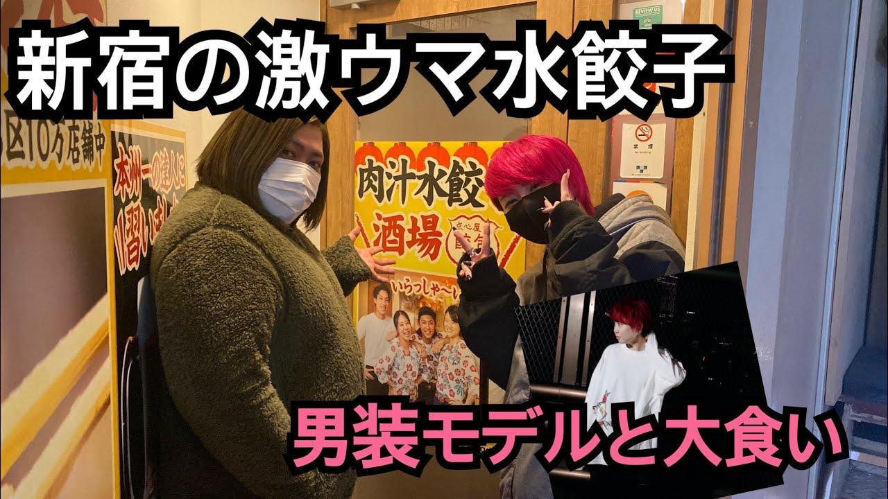 『大食い』新宿の絶品料理を男装モデルと大食い『コラボ』