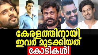 Top list of Indian Celebrities Donation for Kerala Flood 2018