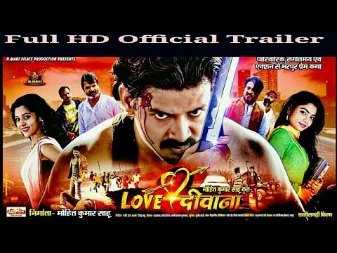 Love Diwana ll Official Trailer ll DILESH SAHU ll Maya Sahu ll Pragati ll NMAHI FILMS Chattisgarh